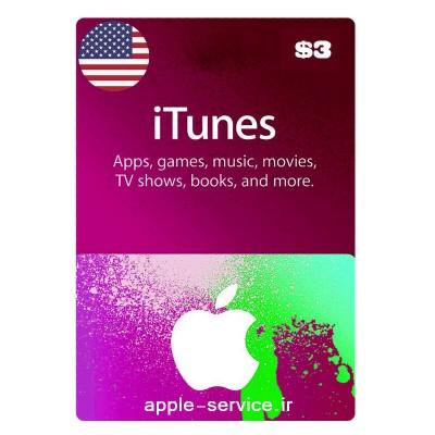 گیفت-کارت-3-دلاری-اپل-امریکا-apple-5$-gift-card