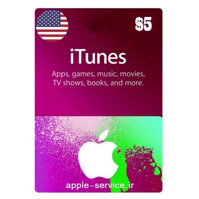 گیفت-کارت-5-دلاری-اپل-امریکا-apple-5$-gift-card