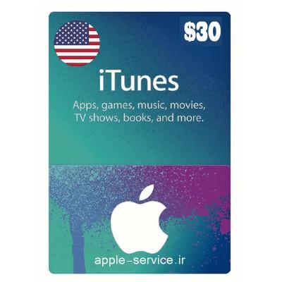 خرید آنی گیفت کارت اپل 30 دلاری