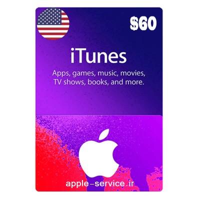 خرید آنی گیفت کارت ۶۰ دلاری آمریکا اپل