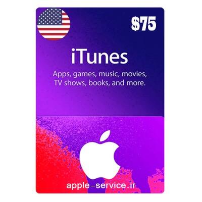 گیفت کارت ۷۵ دلاری امریکا اپل خرید لحظه ای