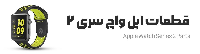 خرید قطعات اپل واچ سری ۲   Apple Watch 2 Parts