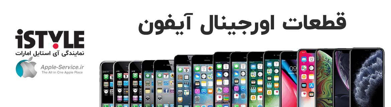 تمامی مدلهای آیفون، All iPhone Model Parts