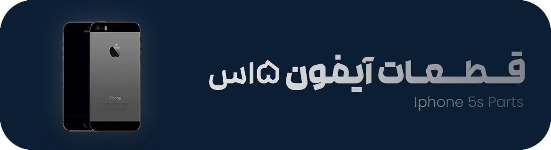 قطعات اصلی موبایل آیفون 5 اس | Apple iPhone 5s