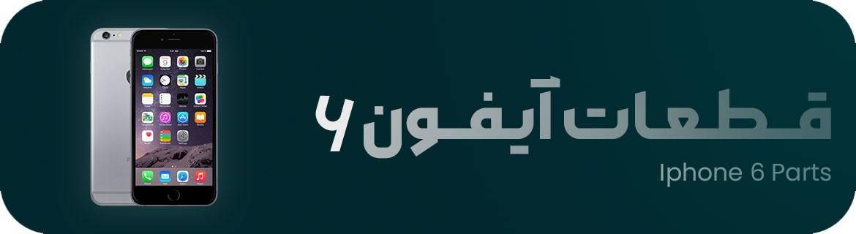 قطعات اصلی آیفون 6   Original Parts Iphone 6