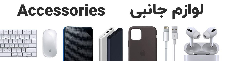 خرید تمامی لوازم جانبی اپل   آیفون، مک بوک، آیپد