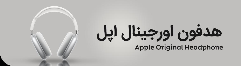 قیمت هدفون اپل ایرپاد | لوازم یدکی اورجینال