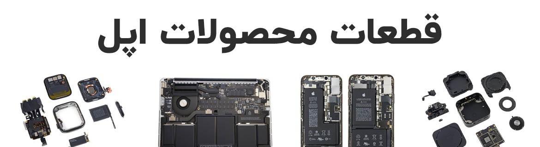 قطعات اورجینال و اصلی تمامی محصولات اپل
