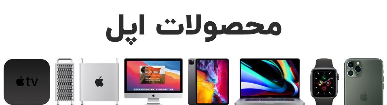 محصولات اپل، درجه یک و دارای ضمانت، اپل سرویس ایران، ایفون، آیفون