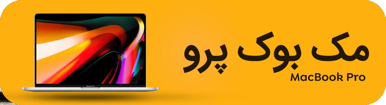 خرید مک بوک پرو اپل | MacBook Apple