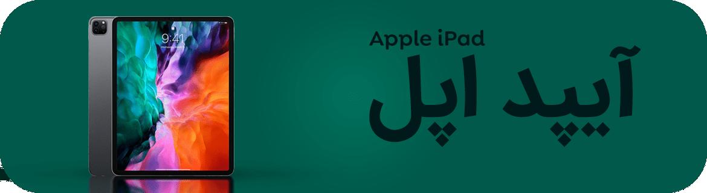 آیپد,تبلت اپل