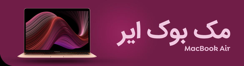 خرید لپ تاپ مک بوک ایر | Apple MacBook Air