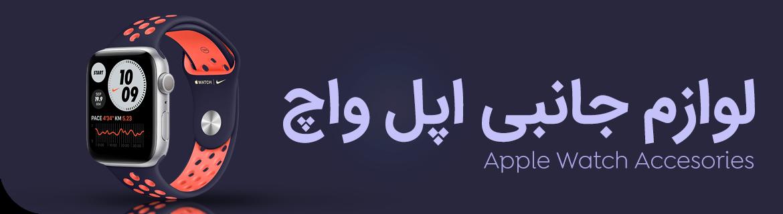 لوازم جانبی اپل، اپل سرویس ایران، لوازم اپل واچ، لوازم جانبی اپل واچ